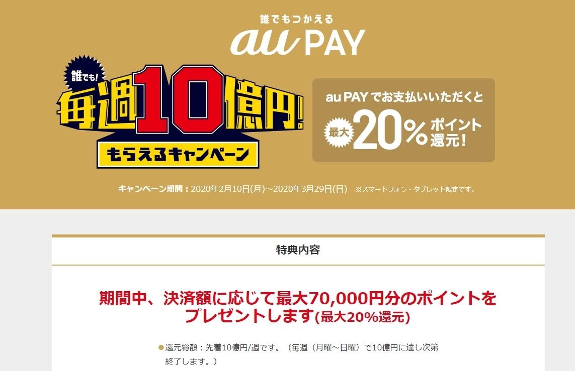 au ペイ 10 億 円
