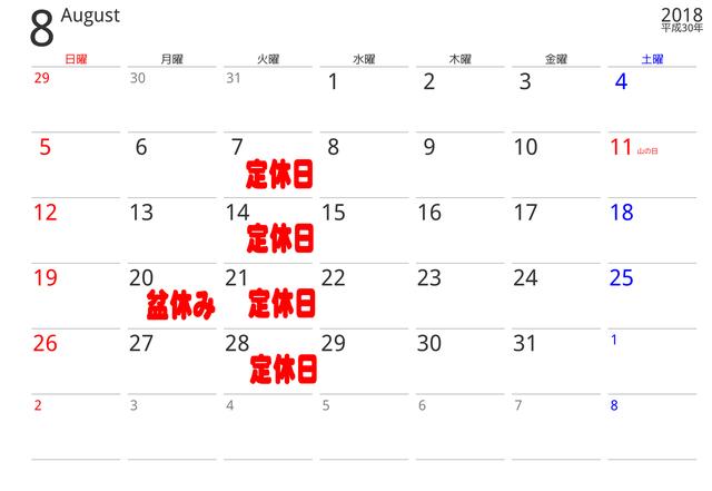 calendar2018-8-sp-0700.jpg
